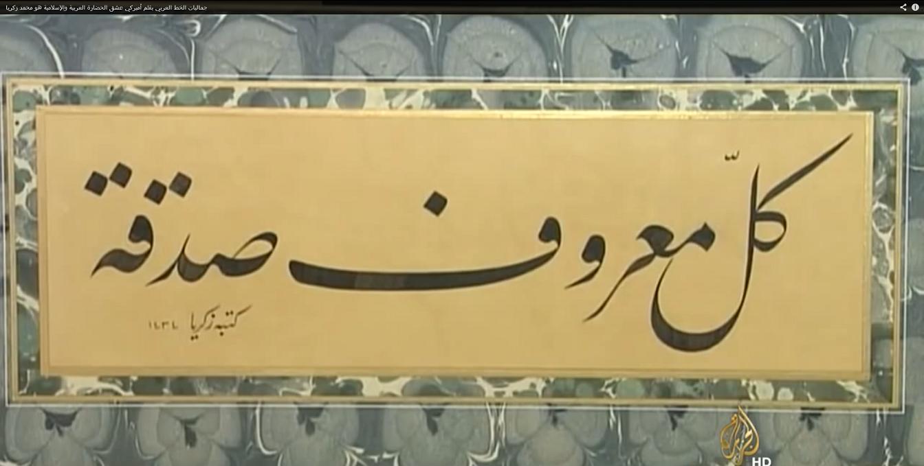 جماليات الخط العربي بقلم أميركي عشق الحضارة العربية والإسلامية