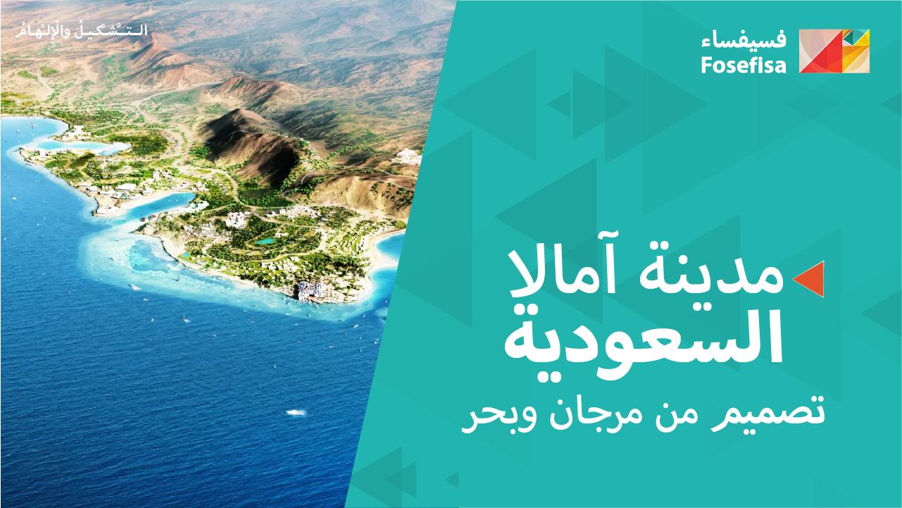 مدينة آمالا السعودية، تصميم من مرجان وبحر