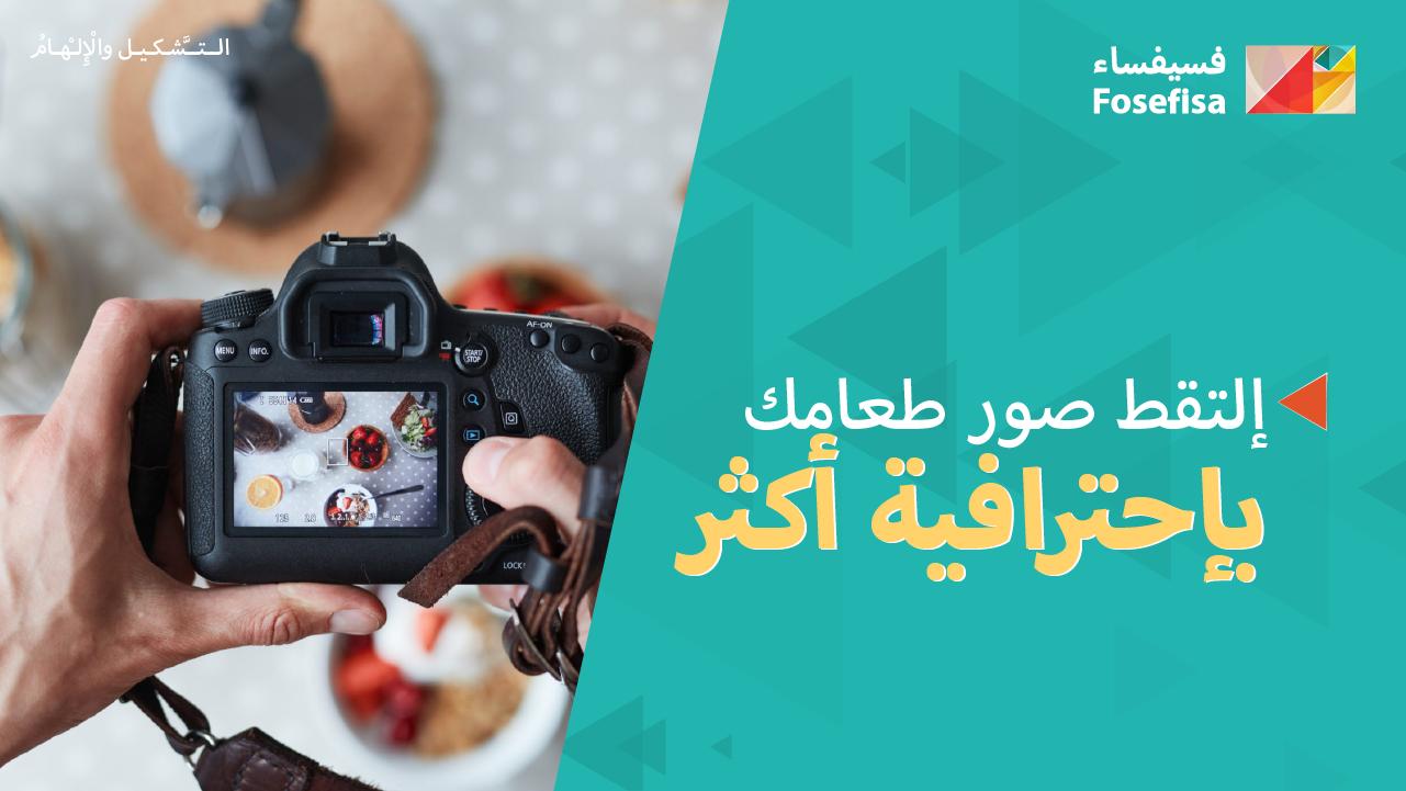 إلتقط صور طعامك بإحترافية عالية وكبيرة دون الحاجة لوجود محترف