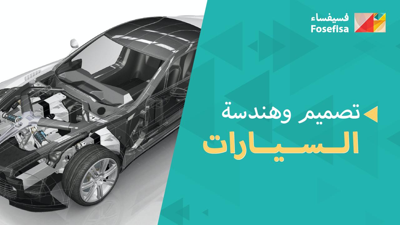 تصميم السيارات ومراحل هندستها من الألف إلى الياء حتى ما تنتج بشكلها النهائي