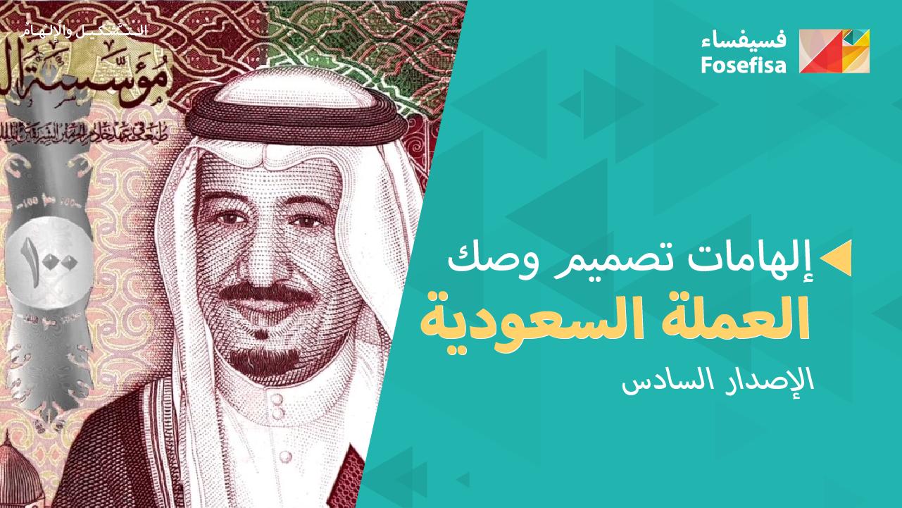 إلهامات تصميم وصك العملة السعودية الإصدار السادس..والسر وراء رموزها المستخدمة في التصميم