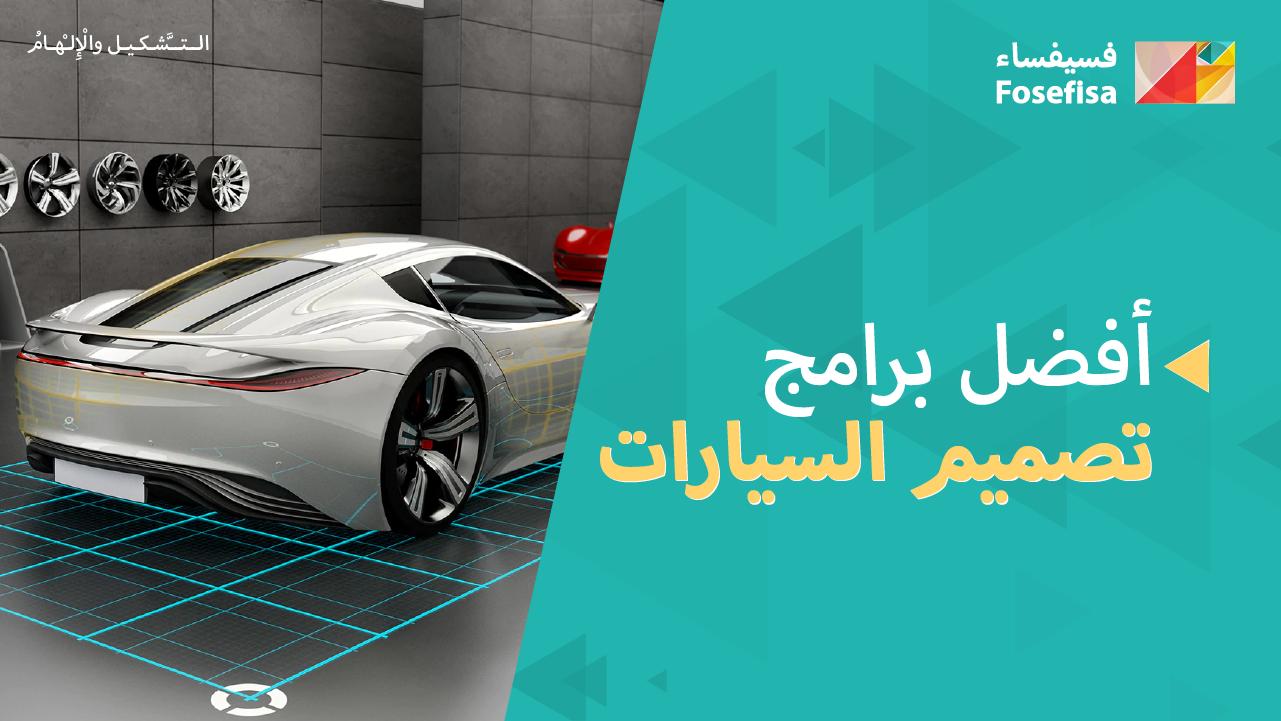 أفضل 10 برامج لتصميم السيارات التي تكسبك الإحترافية العالية في تصميم السيارات