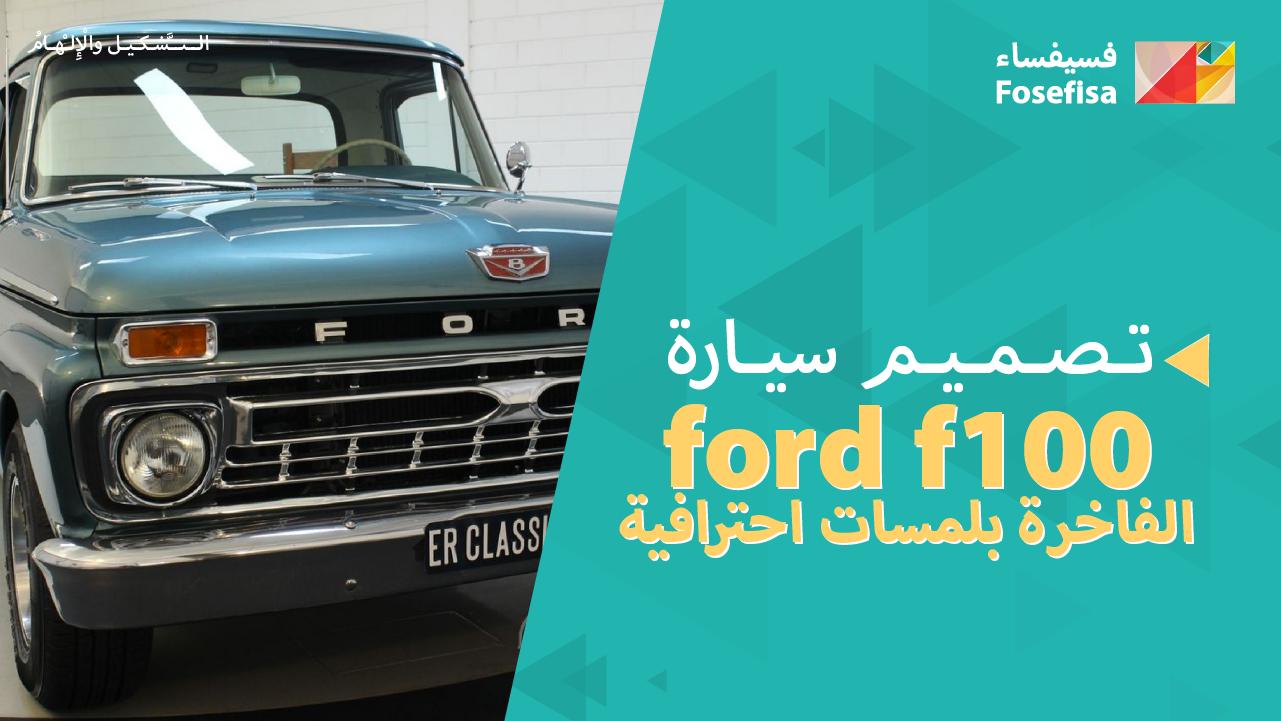 تصميم سيارة ford f100 الفاخرة بلمسات إحترافية وبتعديلات مبهرة حولتها لشاحنة أف 100