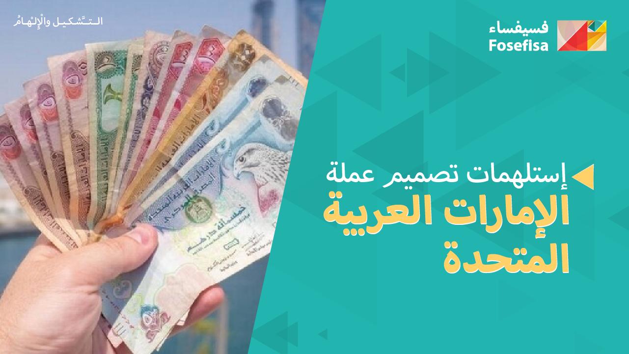 إستلهامات تصميم عملة الإمارات العربية المتحدة..و سر الرموز المستخدمة بتصميمها
